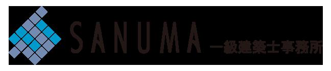 SANUMA一級建築士事務所